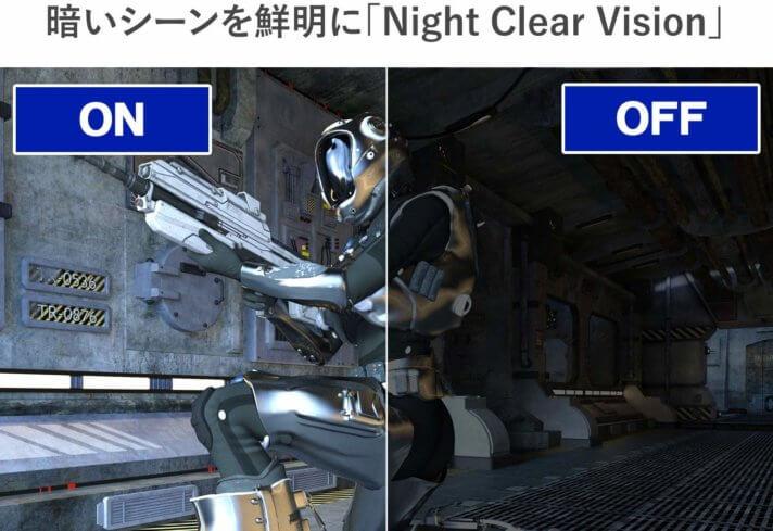 暗いシーンでも鮮明見えるNight Clear Visionの機能