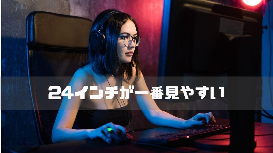 ゲーミングモニターのサイズは24インチが最適な理由はフルHD