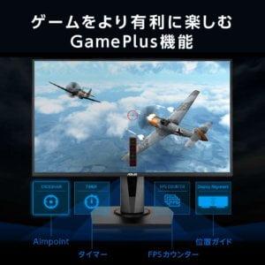 画面上に照準などを表示するGamePlus機能