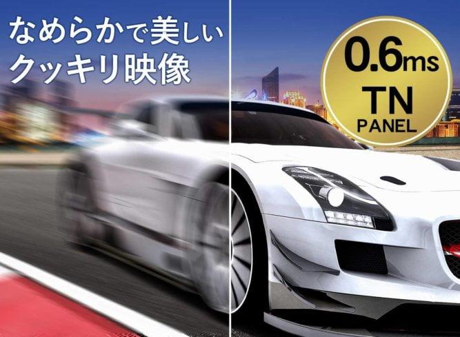 最新モデルは応答速度0.6ms