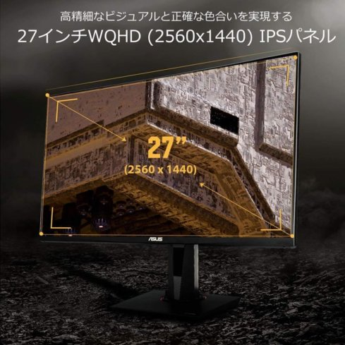 解像度はWQHD(2560×1440)の27インチワイド