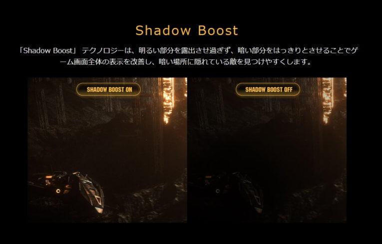ASUS Shadow Boostテクノロジーで視認性がアップ