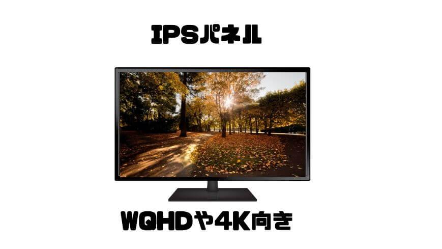 IPSパネルは綺麗に見えるので高画質4Kに多い