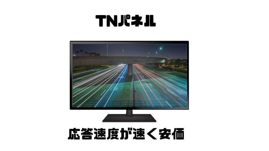 ゲーミングモニターには応答速度が速いTNパネル
