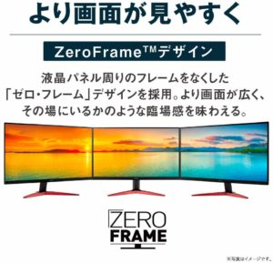 画面が大きく見えるZeroFrameデザイン