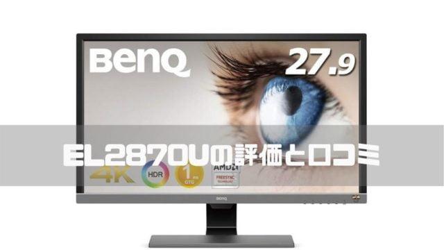 【BenQ EL2870Uの評価】白っぽく見える口コミやレビューまとめ
