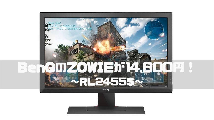 PS4用現行品最強のコスパに優れているゲーミングモニター