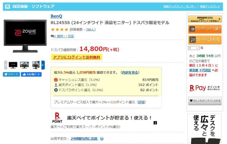 ドスパラ公式サイトでの購入はAmazonアカウントが使える