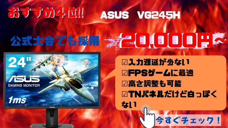 PS4ゲーミングモニターおすすめ4位 ASUS VG245H