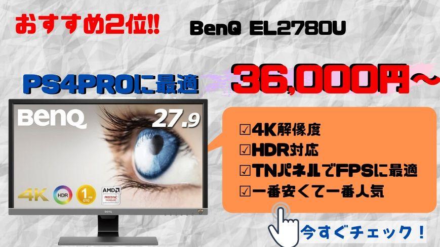 PS4ゲーミングモニター おすすめ2位 BenQ EL2780U