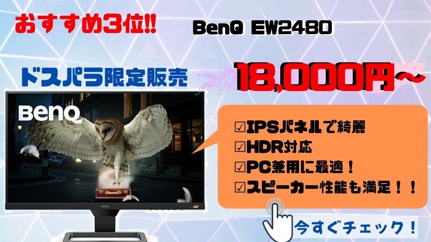 PS4ゲーミングモニター おすすめ3位 BenQ EW2480