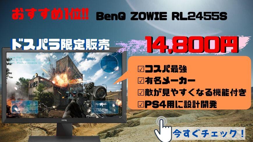 PS4ゲーミングモニターおすすめ1位 BenQ ZOWEI RL2455S