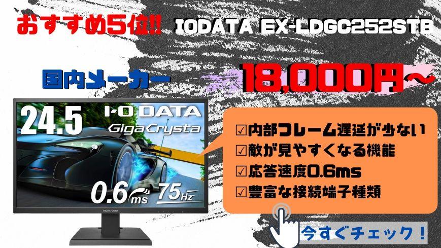 PS4ゲーミングモニターおすすめ5位 IODATA EX-LDGC252STB