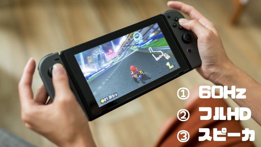 Nintendo Switch用で選ぶゲーミングモニターのポイント