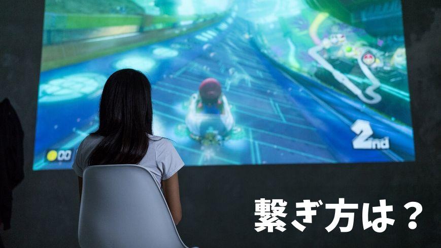 Nintendo Switchとゲーミングモニターの接続方法の注意点