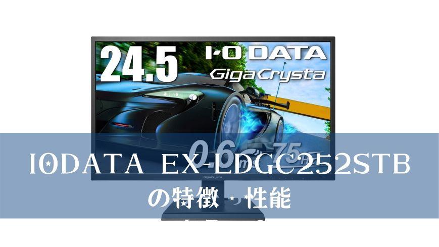 IODATA EX-LDGC252STBレビュー評価は?低遅延のGigaCrystaシリーズのゲーミングモニター