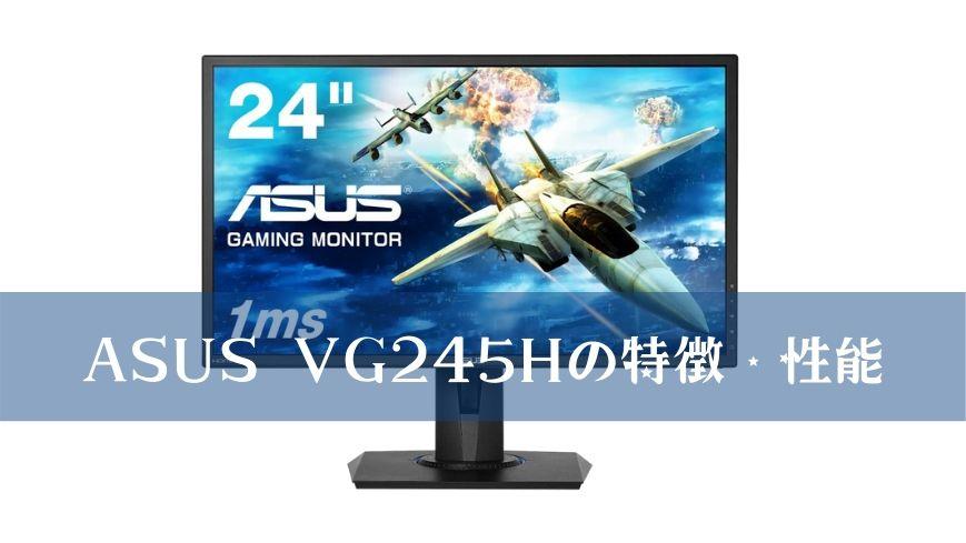 ASUS VG245Hレビュー評価は?PS4/FPSに最適な性能のゲーミングモニター