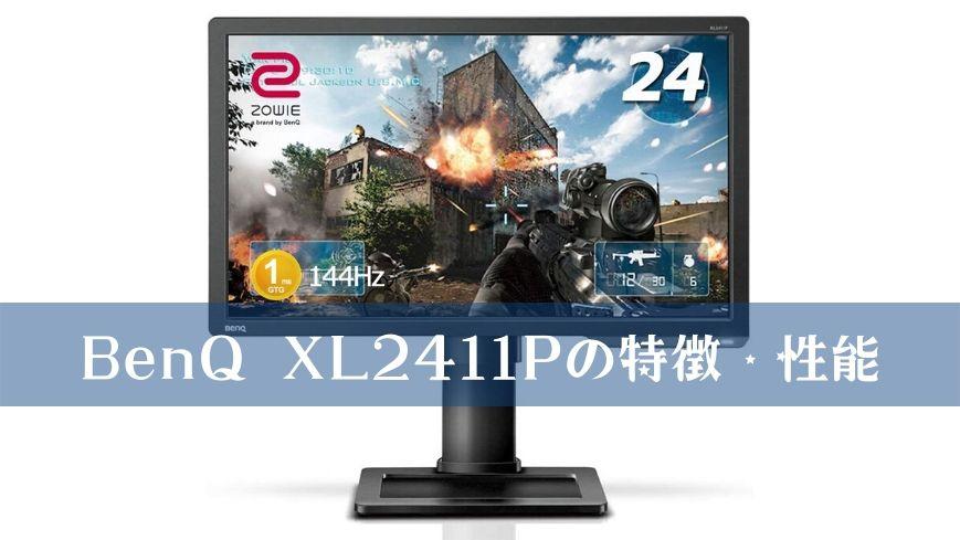 BenQ XL2411P レビュー評価は?ZOIWEシリーズで人気のゲーミングモニター