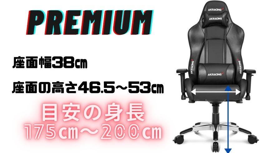 AKRACING Premiumのスペック
