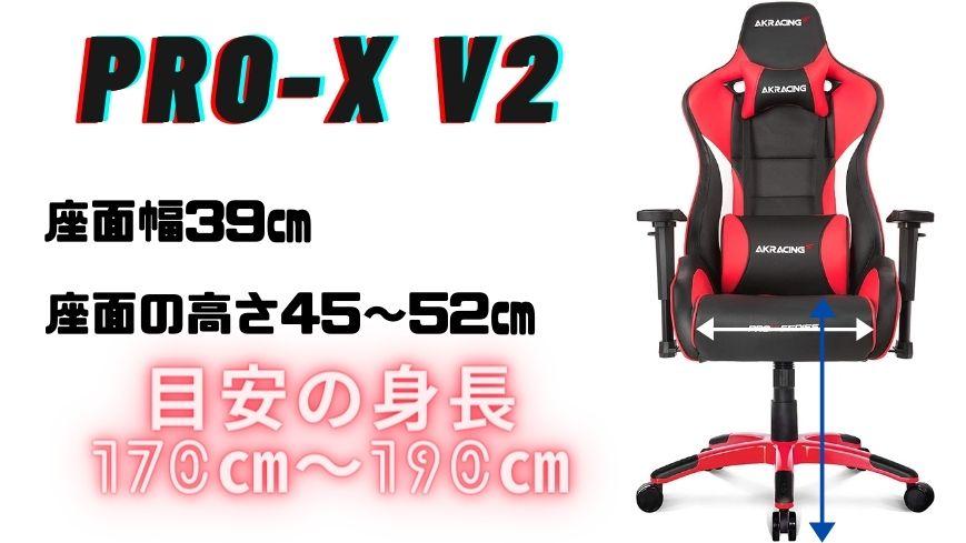 AKRACING PRO-X V2のスペック