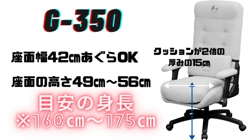 Bauhutteゲーミングソファーチェア G-350