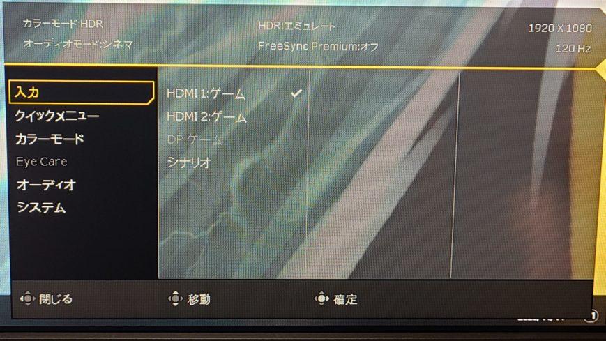 EX2510の設定/入力