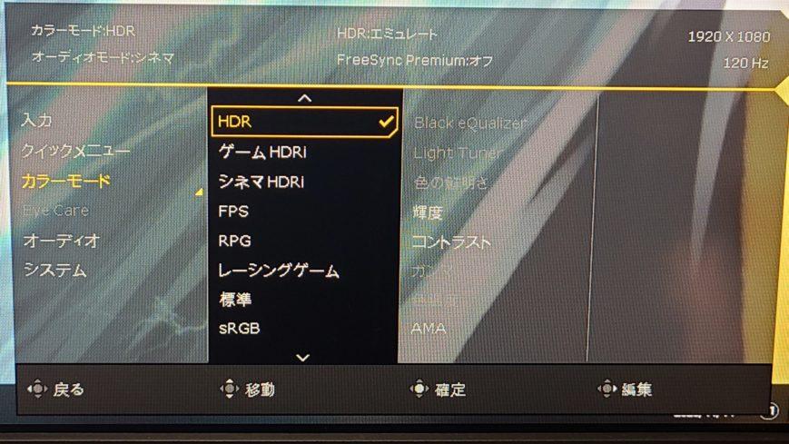 EX2510の設定/カラーモード