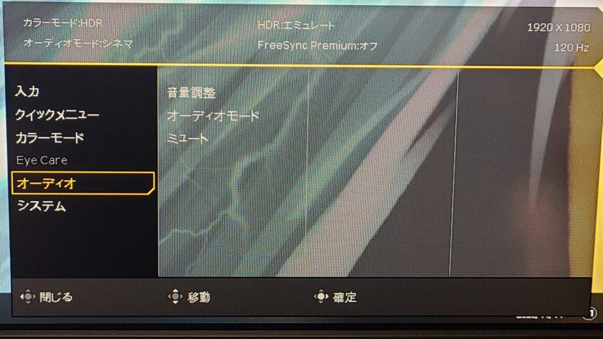 EX2510の設定/オーディオ