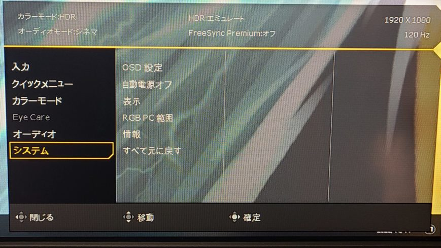 EX2510の設定/システム