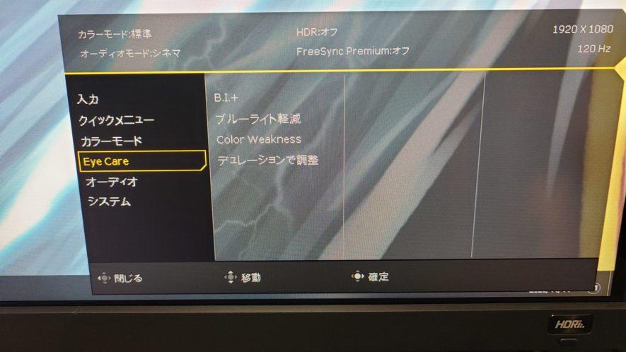 EX2510の設定/Eye Cere
