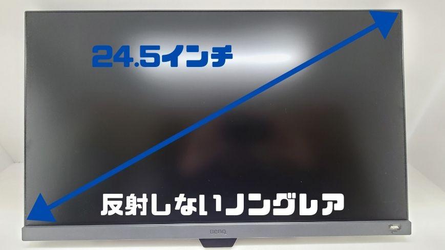EX2510 24.5インチノングレア