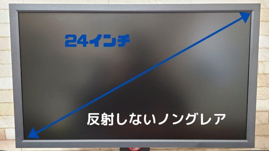 XL2411K ディスプレイ外観 (1) 24インチノングレア