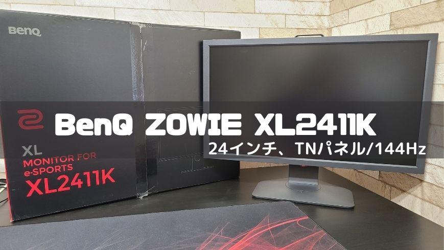 BenQ XL2411K のスペックと特徴