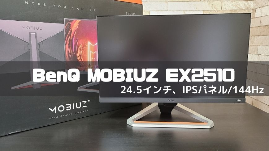 BENQ EX2510実機レビュー ゲーム向けの機能が充実した高音質のモニター