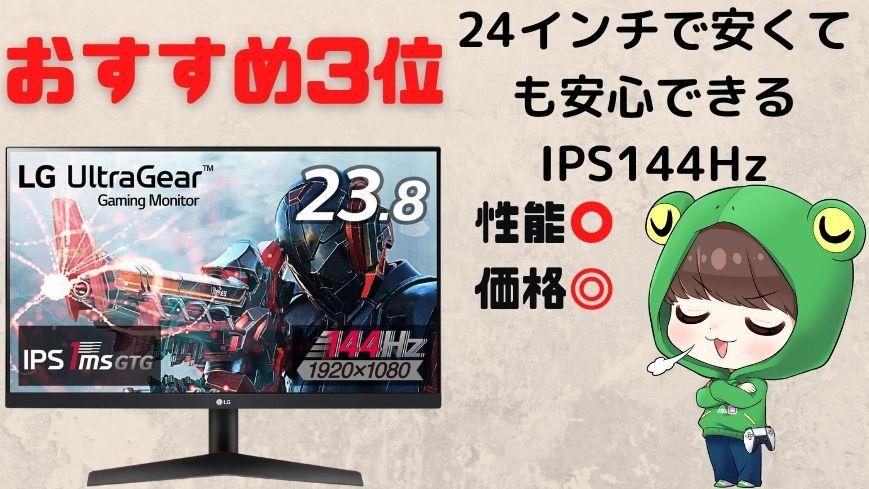 安いPS5用モニター LG 24GN600-B