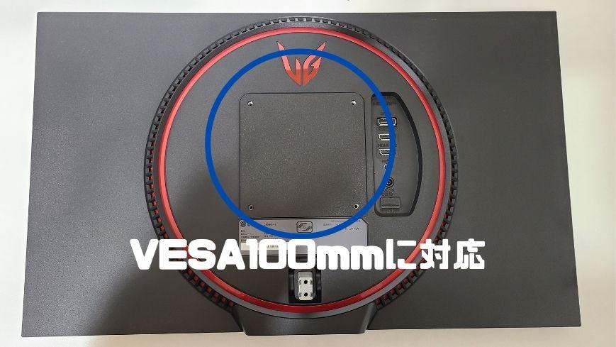 24GN600-B VESA100mmに対応