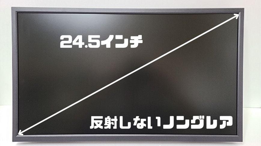 XL2546K 24.5インチのノングレア
