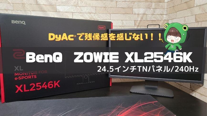 BenQ ZOWIE XL2546K レビュー APEXやVALORANTプロ選手の設定ができるFPS最強の240Hz