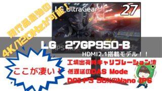 LG 27GP950-Bのレビュー評価は? 現行品で最強のHDMI2.1搭載モデル
