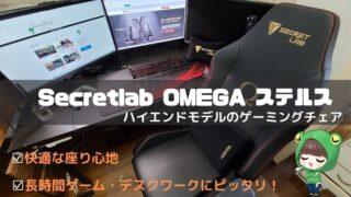 【Secretlab OMEGA レビュー】座り心地の評判の良いゲーミングチェア