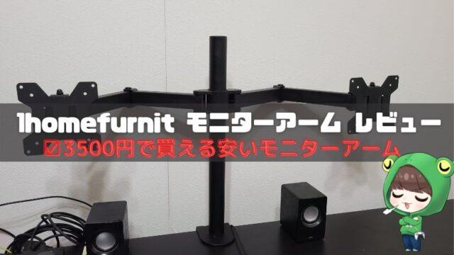 【1homefurnit モニターアーム レビュー】安いデュアルタイプで固定式!約1年使って分かったデメリットも解説
