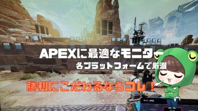 APEX LEGENDSに最適なゲーミングモニター6選