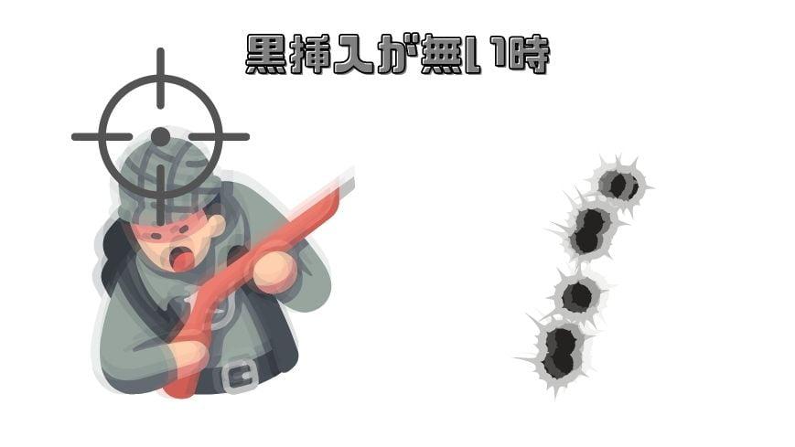 黒挿入のメリット (1)