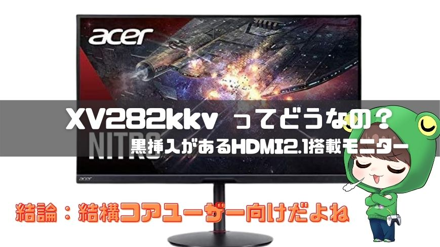 ACER Nitro XV282kkvbmiipruzxのレビュー評価は?黒挿入がある4Kモニターはコアユーザー向け