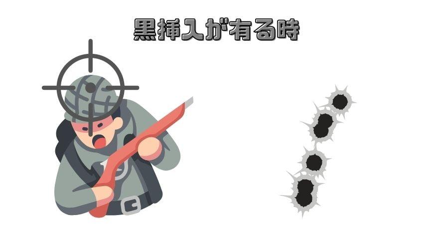 黒挿入のメリット (2)