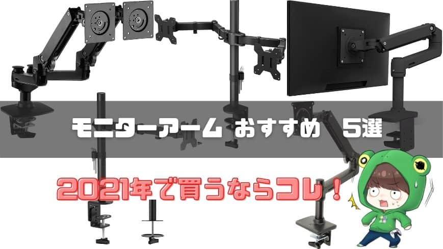 【2021年】モニターアームのおすすめ5選 《ゲーム用・安い・メーカー・2画面》