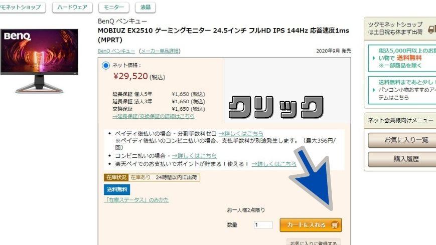 ツクモパーツ交換保証 購入の仕方